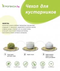 Чехол для кустарников h 150 см, цилиндр