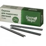 Скрепки для подвязчика Green Helper